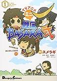 TV Anime Sengoku BASARA mini Ni (1) (Dengeki Comics EX) (2011) ISBN: 4048703358 [Japanese Import]