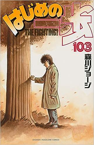 はじめの一歩(103)