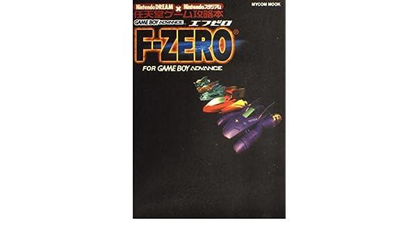 エフゼロ_For Gameboy Advance Mycom mook_NintendoDREAM ...