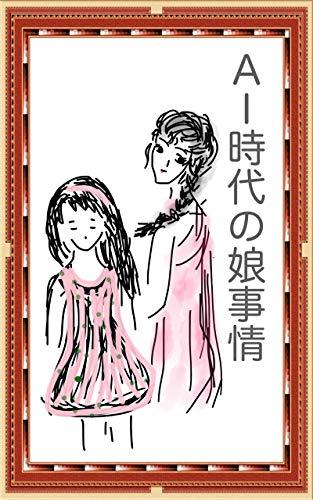 AI jidai no musume jijou (Japanese Edition)