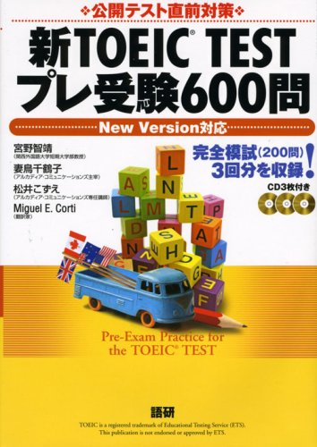 600 new questions TOEIC TEST pre-exam ([CD + Text) ISBN: 4876151679 (2008) [Japanese Import]