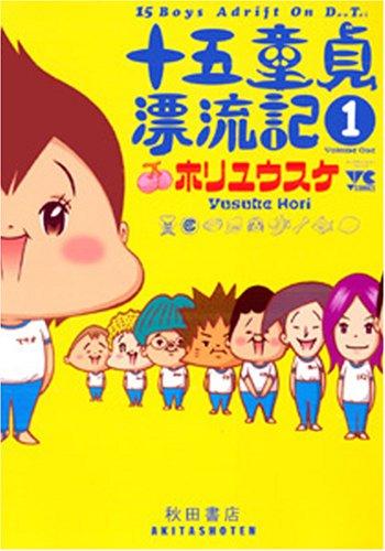 十五童貞漂流記 1 (ヤングチャンピオンコミックス)