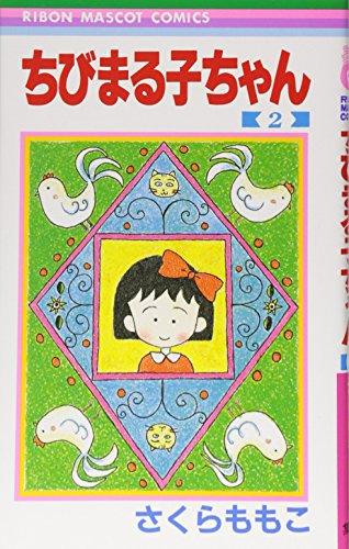 Chibi Maruko-chan Vol. 2 (Manga) [in Japanese Language]