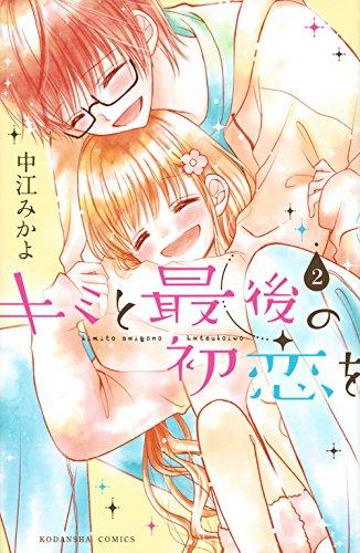 キミと最後の初恋を(2) (講談社コミックスなかよし)