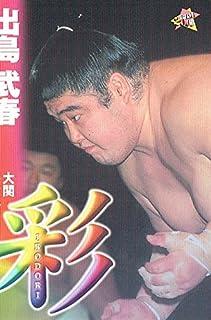 大相撲カード 2000年 【彩】 大関・出島武春<71> 武蔵川部屋 BBM