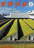 建築技術2017年2月号 CLT関連告示と構造設計への活用法(監修:安村基)