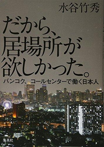 だから、居場所が欲しかった。 バンコク、コールセンターで働く日本人