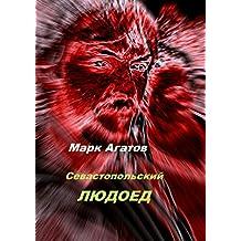 Севастопольский людоед (Russian Edition)