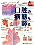 I see the pathology of the oral cavity (2011) ISBN: 4885101700 [Japanese Import]