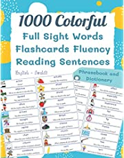1000 Colorful Full Sight Words Flashcards Fluency Reading Sentences English - Swahili Phrasebook And Dictionary: My kids first sight word made easy spelling workbook for kindergarten - grade 1, 2,3 frequency level readers book : 5-8 years old