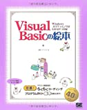 Visual Basicの絵本