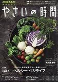 NHK趣味の園芸 やさいの時間 2017年5月号 [雑誌] (NHKテキスト)