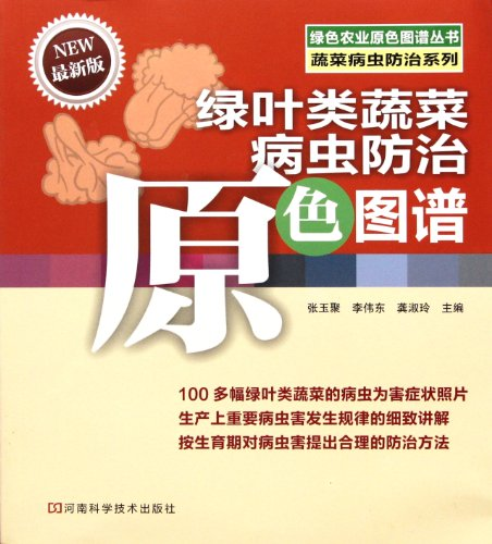 Green Leafy Vegetables Pest Control Chromatogram-the Latest Version (Chinese Edition)