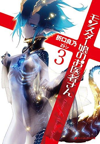 モンスター娘のお医者さん 3 (ダッシュエックス文庫)