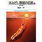 はみだし野郎の伝説(1) (小学館文庫)