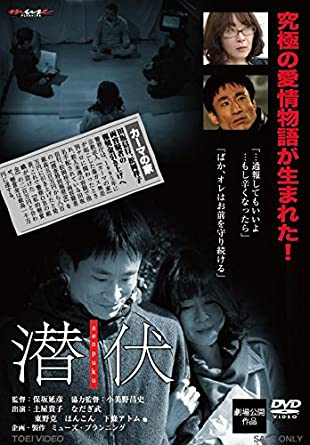 Amazon | 潜伏 senpuku [DVD] | ...