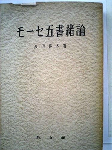 モーセ五書緒論 (1949年) 感想 ...