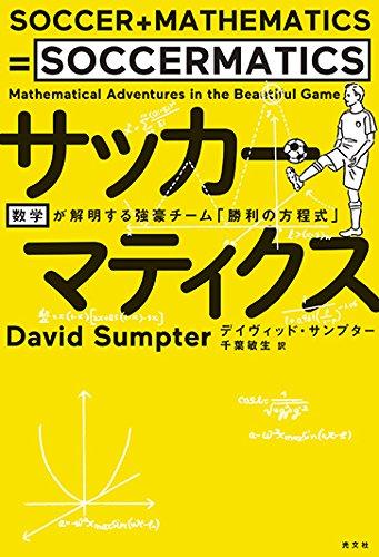 サッカーマティクス 数学が解明する強豪チーム「勝利の方程式」