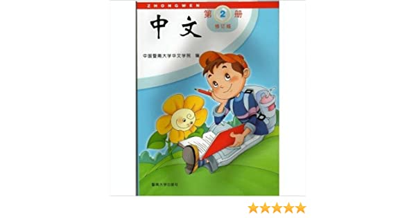Zhongwen Vol  2 of 12(Chinese Vol  2 of 12), Revised Edition