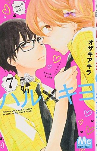 ハル×キヨ 7 (マーガレットコミックス)