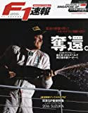 F1速報 2016年 10/6 号 第15戦シンガポールGP号 (エフワン速報)