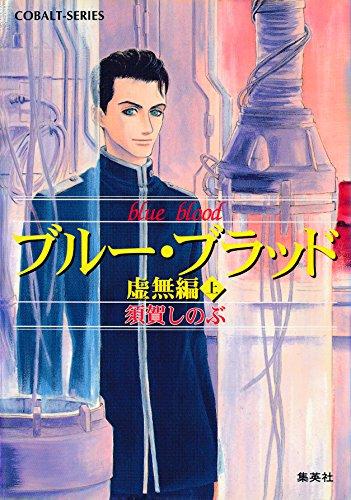 ブルー・ブラッド 虚無編(上) (集英社コバルト文庫)