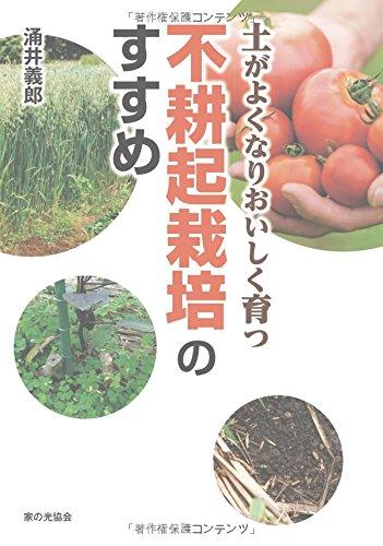 土がよくなりおいしく育つ 不耕起栽培のすすめ
