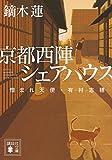 京都西陣シェアハウス 憎まれ天使・有村志穂 (講談社文庫)