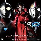 Ichiro Mizuki - Mizuki Ichiro Greatest Ultraman Songs [Japan CD] COCX-39630