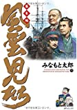風雲児たち幕末編 25 (SPコミックス)
