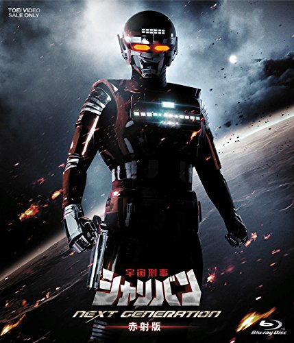 Sci-Fi Live Action - Space Sheriff Sharivan Next Generation Sekisha Ban (2BDS+CD) [Japan LTD BD] BSTD-3749