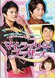 [DVD]マイ・ラブリー・ブラザーズ DVD-BOXI