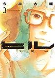 ヒル 3巻 (バンチコミックス)