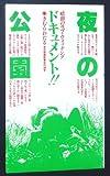 The Park by Kohei Yoshiyuki front cover