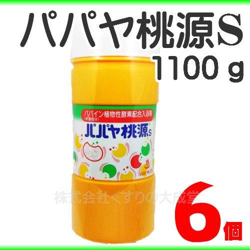 パパヤ桃源S 1100g 6個 医薬部外品 B077RWCQHP