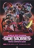 機動戦士ガンダム サイドストーリーズ ビジュアルコンプリートガイド (ファミ通の攻略本)