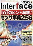 Interface(インターフェース) 2017年 09 月号