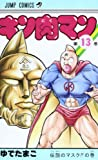 Kinnikuman 13 (Jump Comics) (2013) ISBN: 4088707370 [Japanese Import]