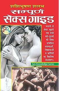 Buy Sex Ke Rang Raaz Evam Rehesya: Unheard World of Sex Book