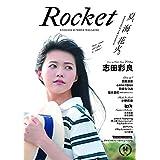 Rocket 2018年Vol.14 小さい表紙画像