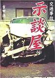 交通事故示談屋