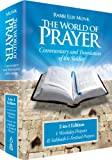 img - for The World of Prayer: Commentary and Translation of the Siddur (2-in-1 Edition) book / textbook / text book