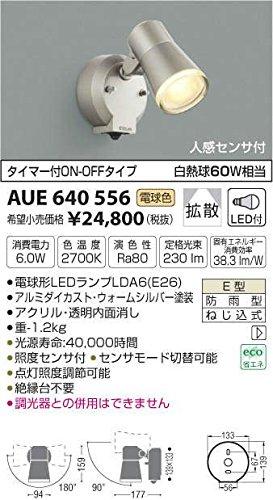 卸売 AUE640556 電球色LED人感センサ付ウトドアスポットライト B01GCAXWD8 AUE640556 B01GCAXWD8, コウヤギチョウ:cb50f553 --- obara-daijiro.com