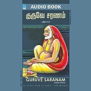 Guruve Saranam Audiobook
