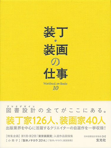 装丁・装画の仕事 (Workbook on Books 10)