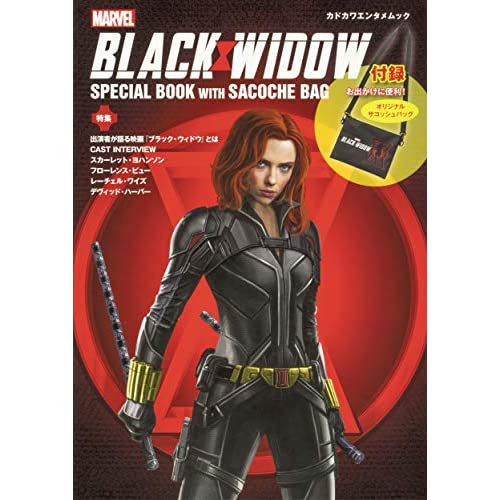 BLACK WIDOW SPECIAL BOOK WITH SACOCHE BAG 画像