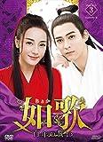 如歌~百年の誓い~ DVD-BOX3