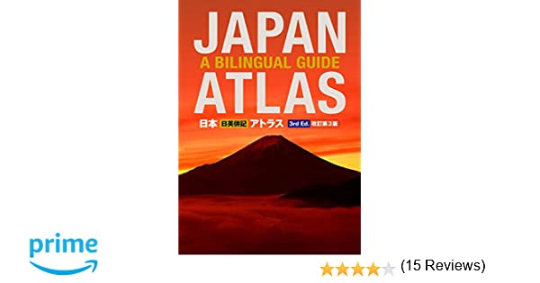 Japan Atlas A Bilingual Guide Rd Edition Atsushi Umeda - Japan bilingual map 3rd edition