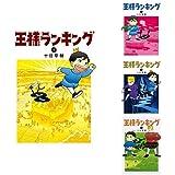 王様ランキング 1-4巻 新品セット (クーポン「BOOKSET」入力で+3%ポイント)