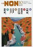 小説NON 2017年 10 月号 [雑誌]